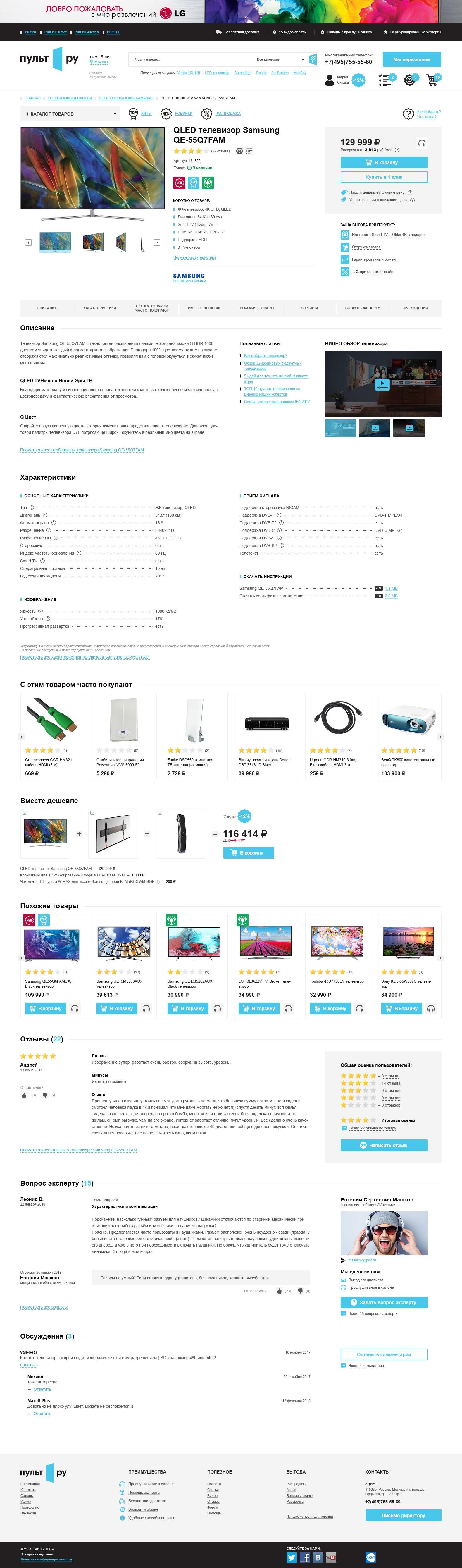 Дизайн 2ух страниц сайта PULT.ru фото f_2945b0d97f62d820.jpg