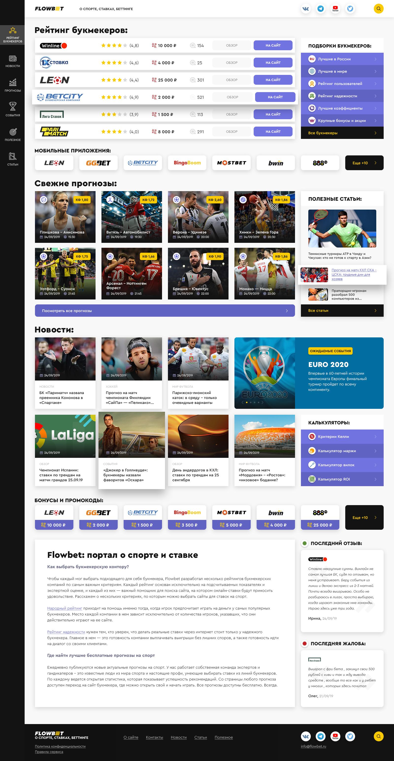 Дизайн главной страницы сайта про спорт фото f_3095d8b7795dcf4a.jpg