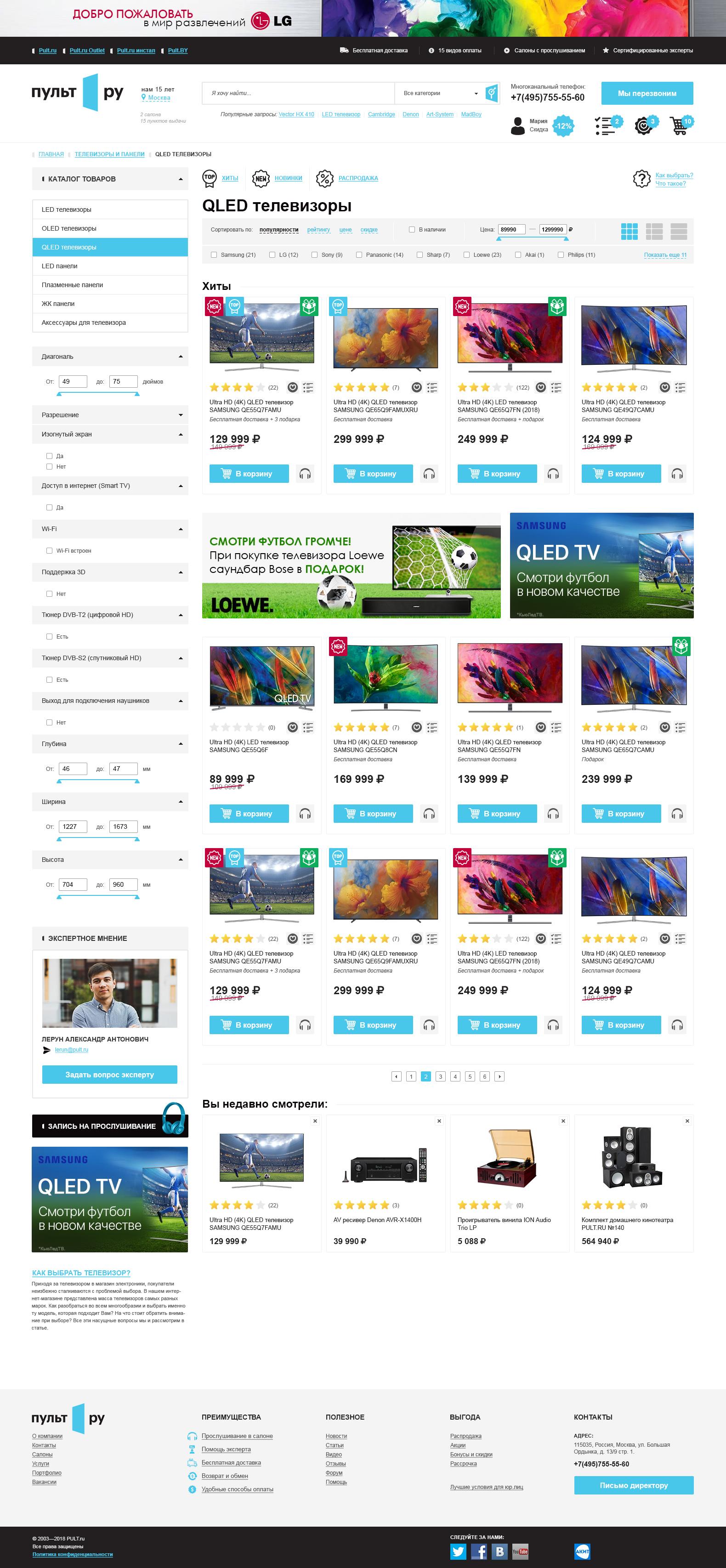 Дизайн 2ух страниц сайта PULT.ru фото f_7315b055df48a8e6.jpg