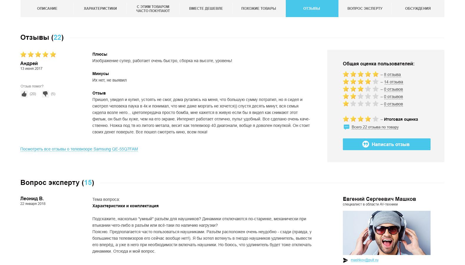 Дизайн 2ух страниц сайта PULT.ru фото f_8945b0d98041596b.jpg