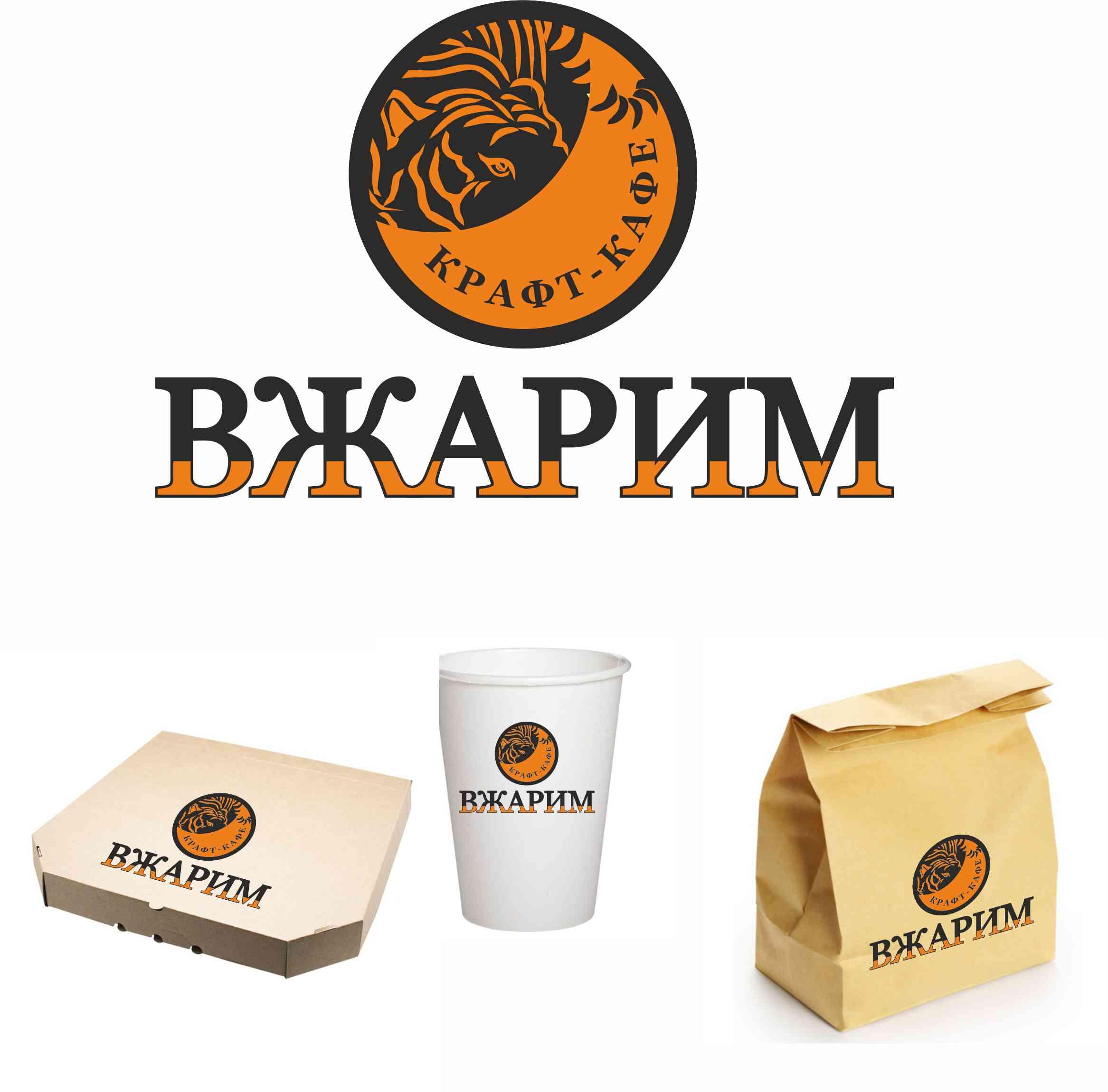 Требуется, разработка логотипа для крафт-кафе «ВЖАРИМ». фото f_27960111bb98c6e6.jpg