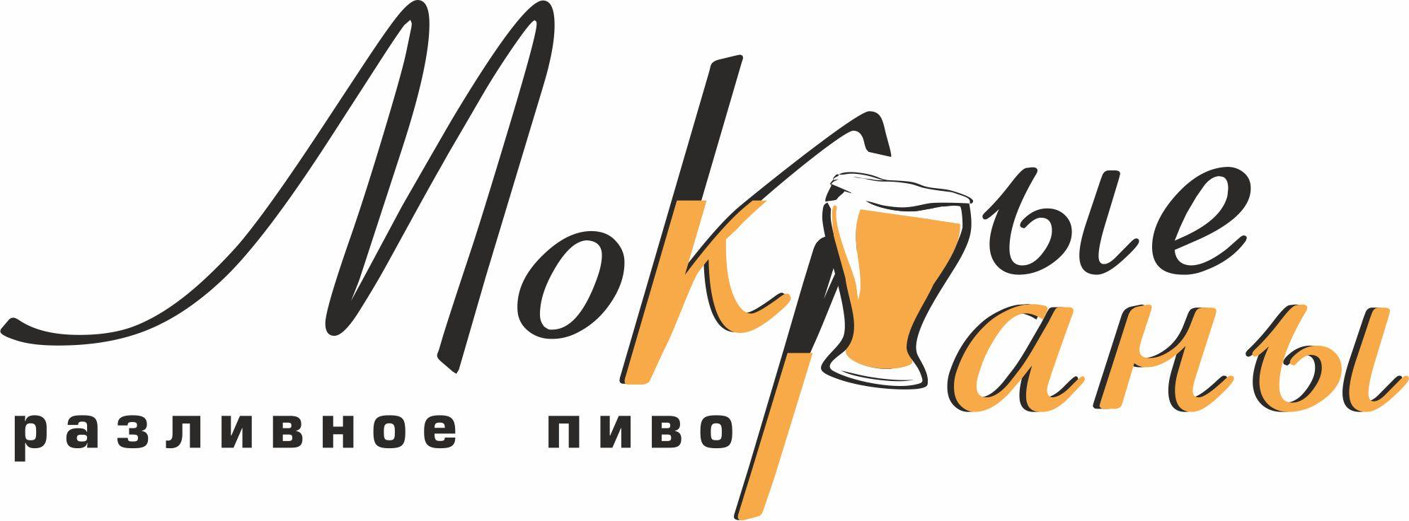 Вывеска/логотип для пивного магазина фото f_555602a872c05e36.jpg