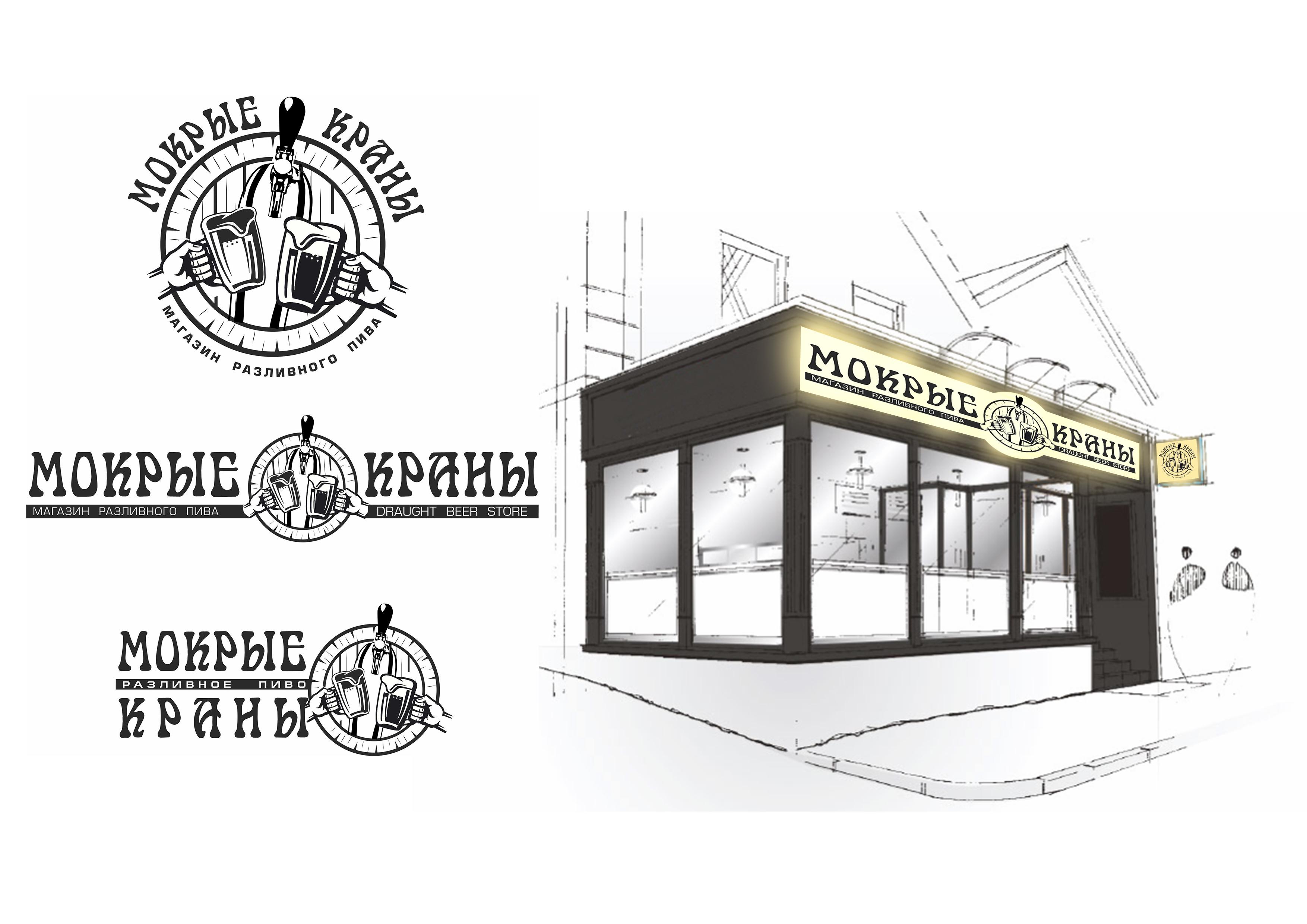 Вывеска/логотип для пивного магазина фото f_69060267b525e3b4.jpg