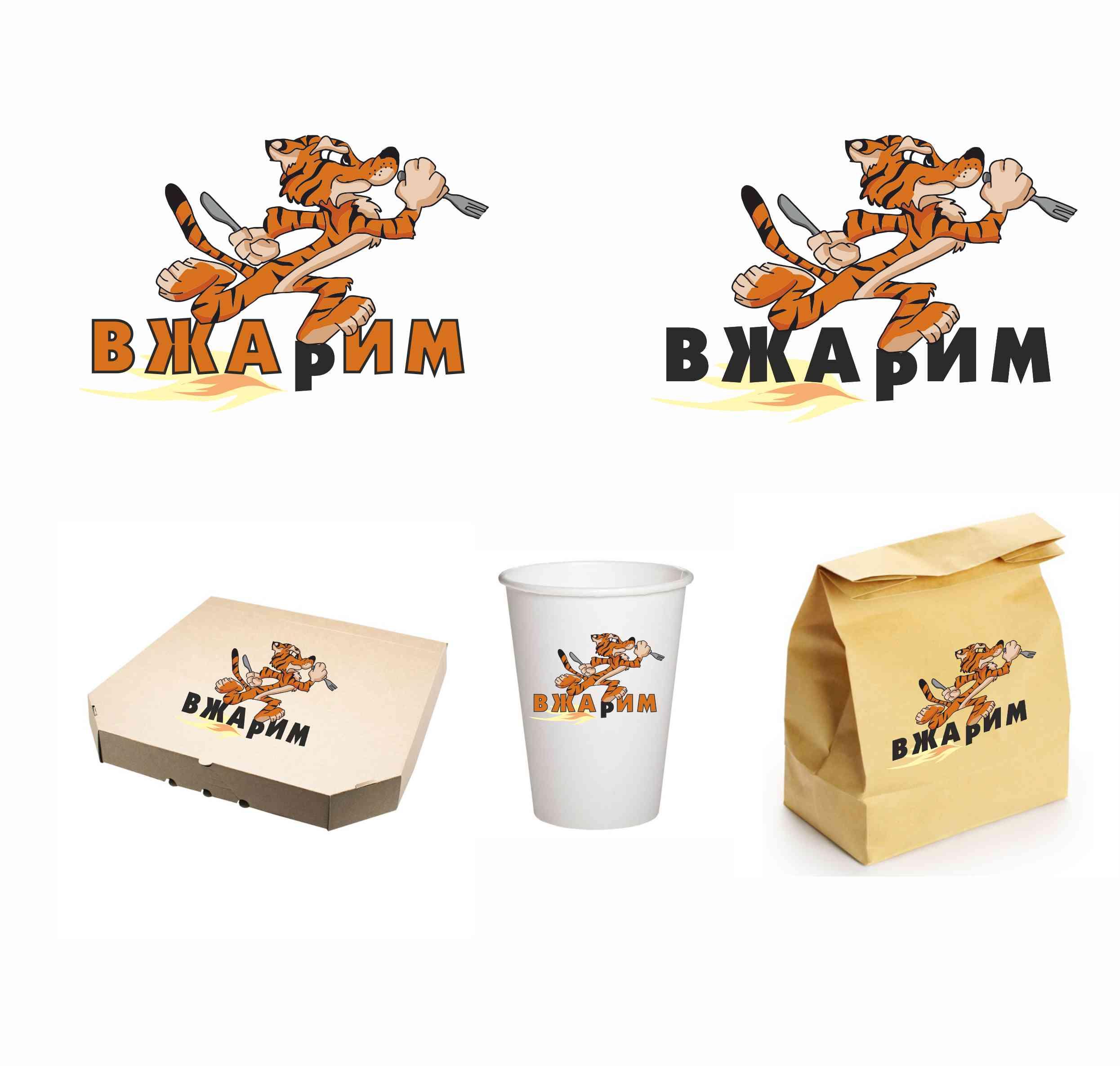 Требуется, разработка логотипа для крафт-кафе «ВЖАРИМ». фото f_749600a755a5488b.jpg