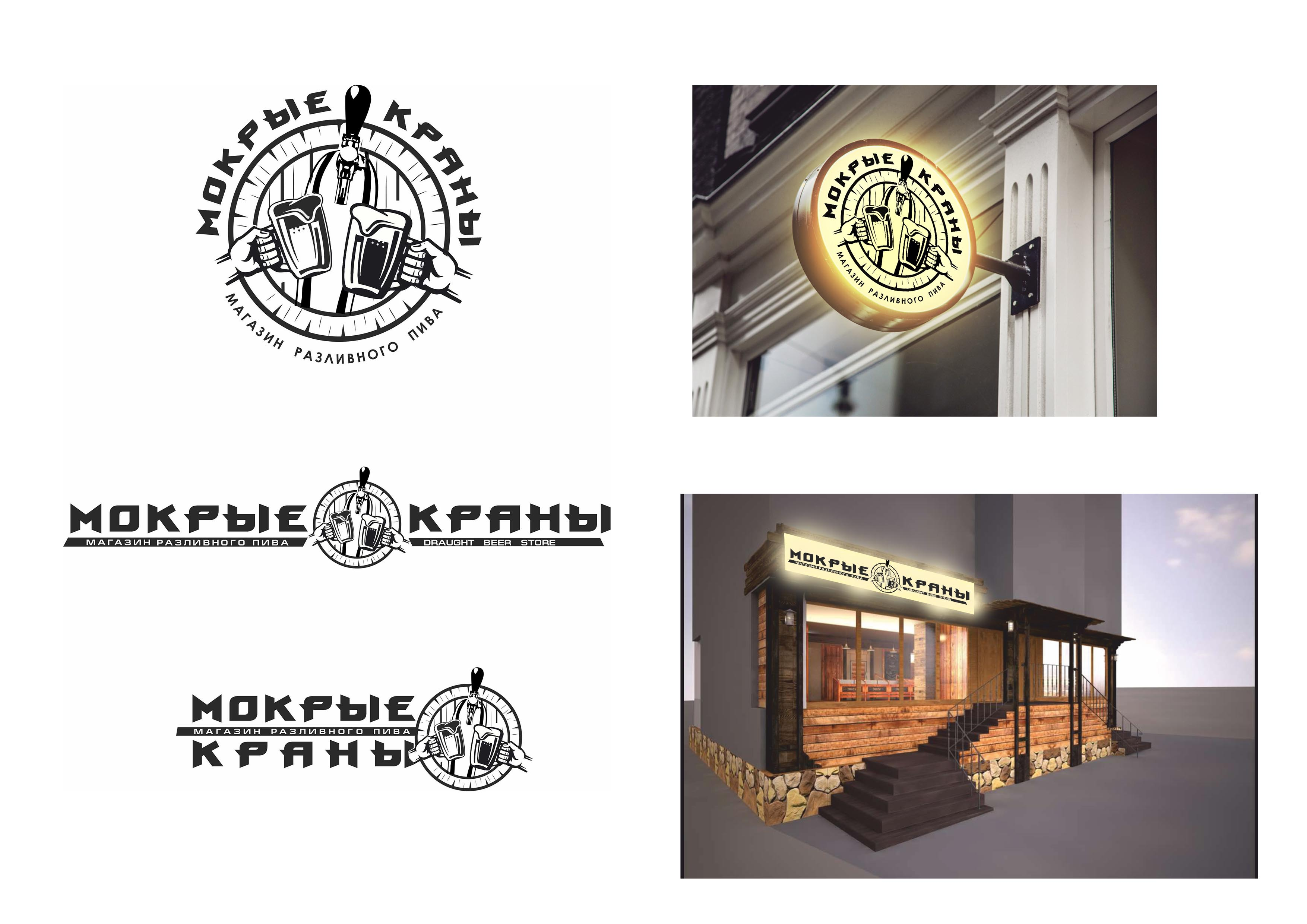 Вывеска/логотип для пивного магазина фото f_87860267b98b2b8b.jpg