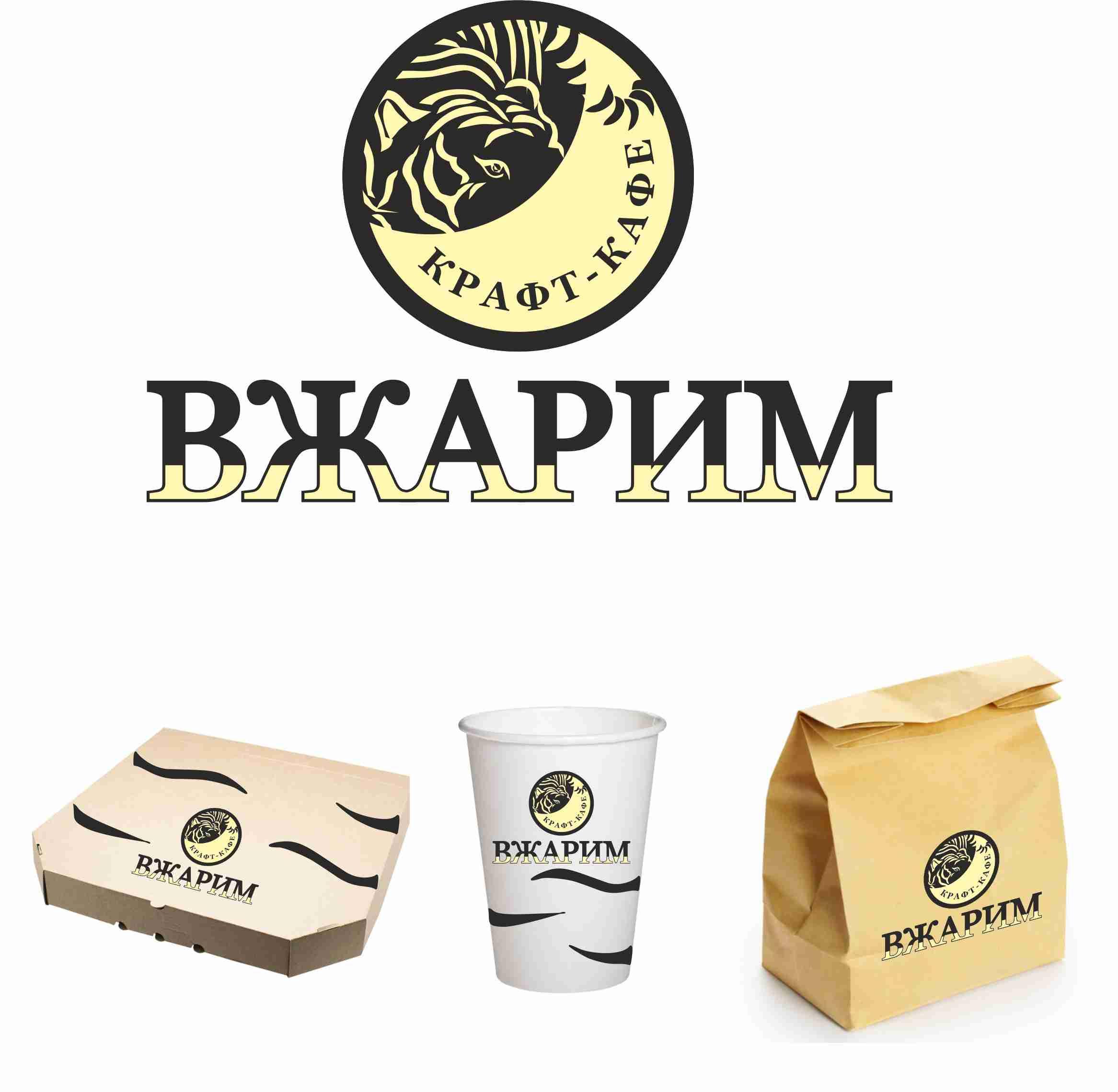 Требуется, разработка логотипа для крафт-кафе «ВЖАРИМ». фото f_91260111cb5de60b.jpg