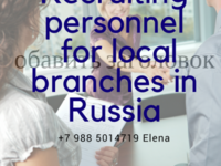 Recruiting personnel for local branches in russia