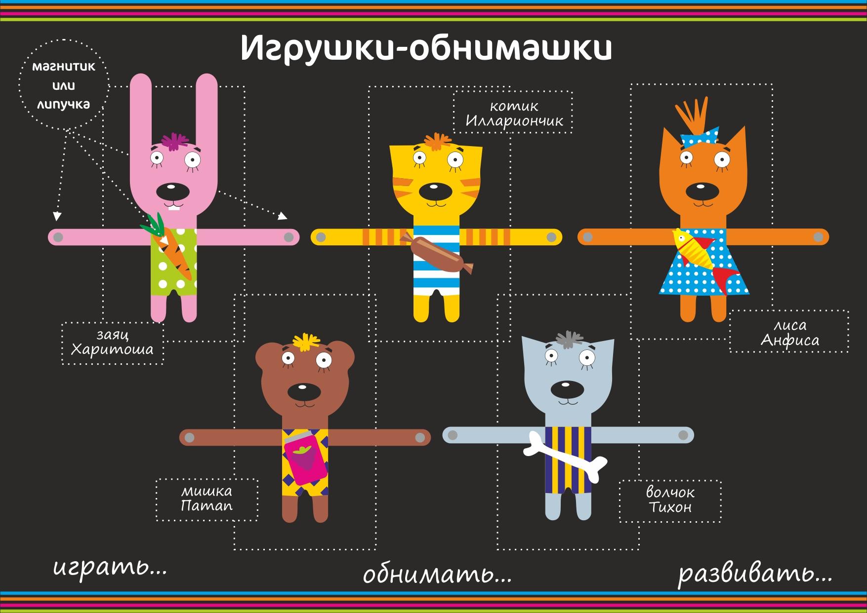 Дизайн 5 мягких игрушек фото f_3315cb82ea16b7fb.jpg