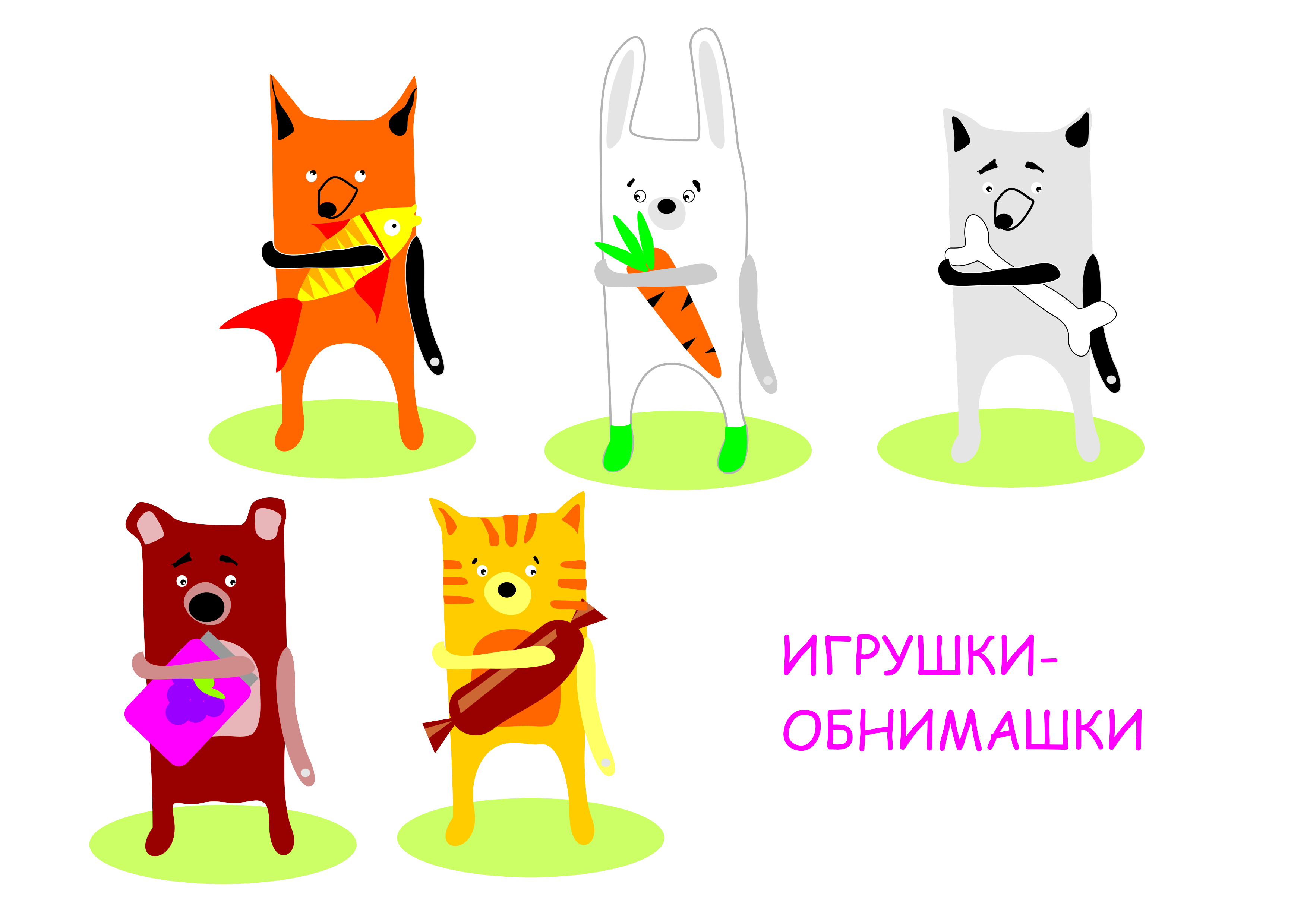 Дизайн 5 мягких игрушек фото f_6995cbb27464c9ea.png