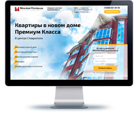 Одностраничный сайт Продажа недвижимости