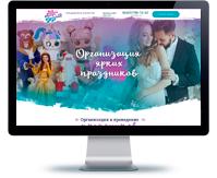 """Дизайн сайта """"Организация праздников"""""""