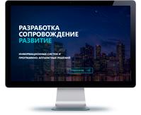 Дизайн корпоративного сайта IT-компании