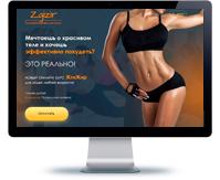 Лендинг программа по похудению