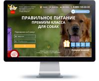 Лендинг Корма для собак и кошек