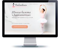 Одностраничник  Школа балета