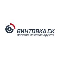 Vintovka SK макеты оружия