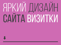 Сайт визитка – Яркий дизайн!