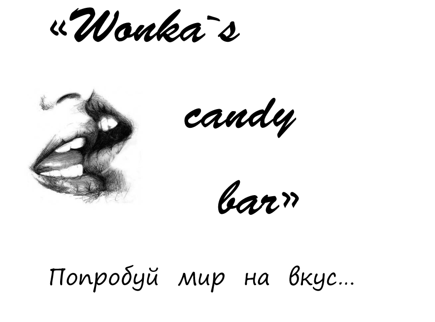 Разработка логотипа магазина сладостей со всего мира. фото f_7345a27a4b3e7918.jpg