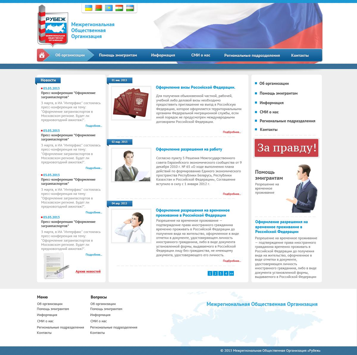 Разработка дизайна сайта общественной организации фото f_363513b0bcc8a224.png