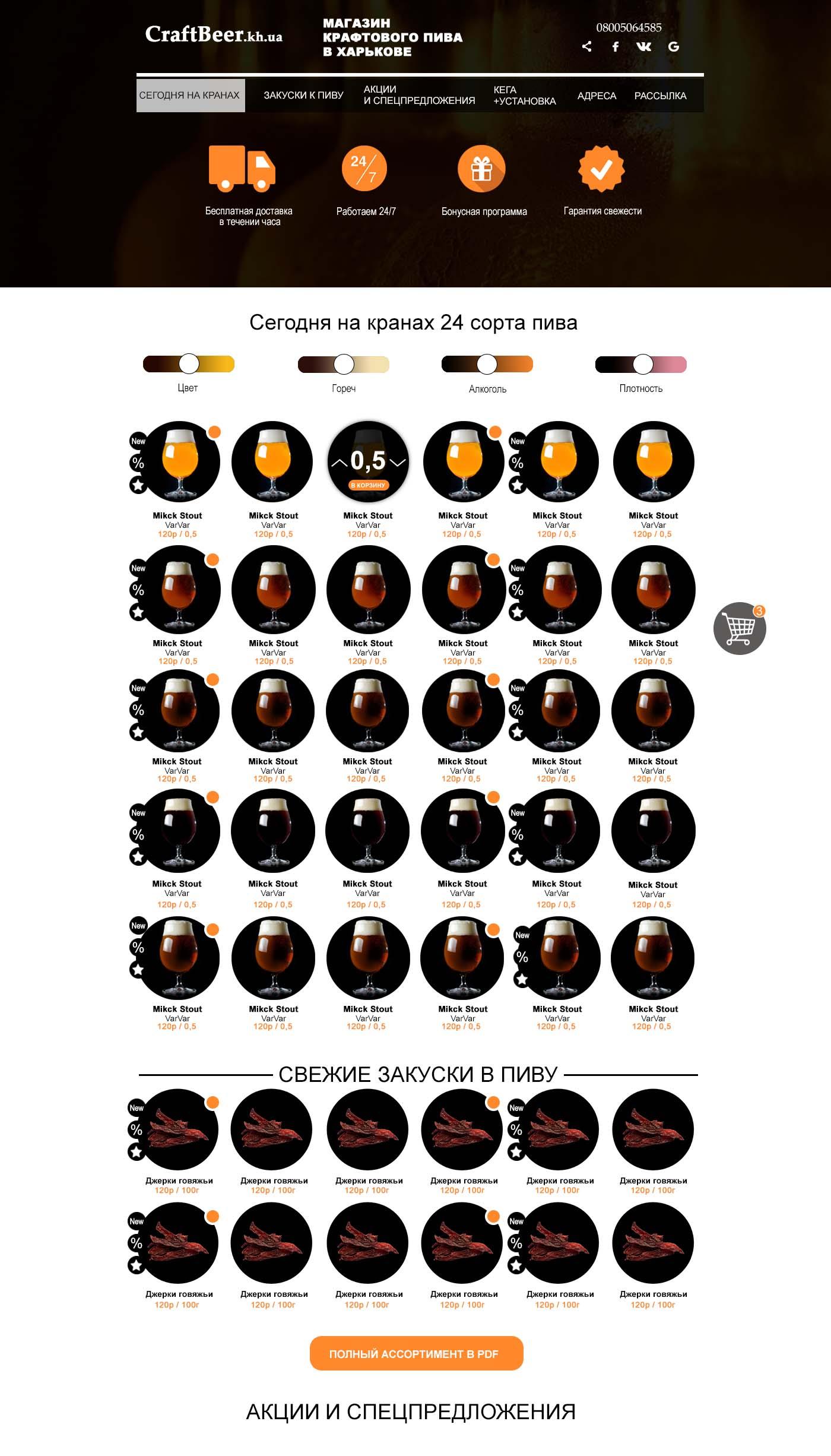 Дизайн лендинга, + страница Бонусов, + модальные окна фото f_6395a5fca00c4442.jpg