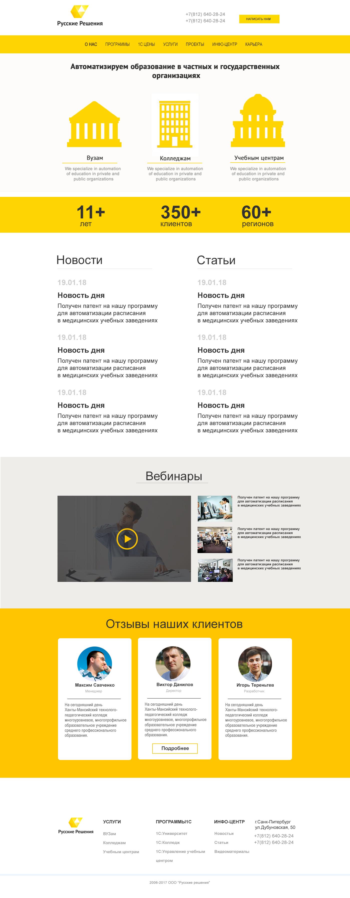 Дизайн главной страницы сайта фото f_6555a625bd0653d8.jpg