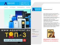 Продвижение сайта по продаже систем отопления и водоснабжения