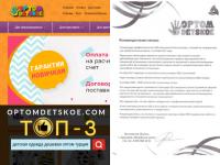 Продвижение сайта по оптовой продаже детской одежды из Турции
