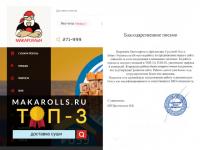Продвижение сайта по доставке еды (суши, роллы) по Ижевску