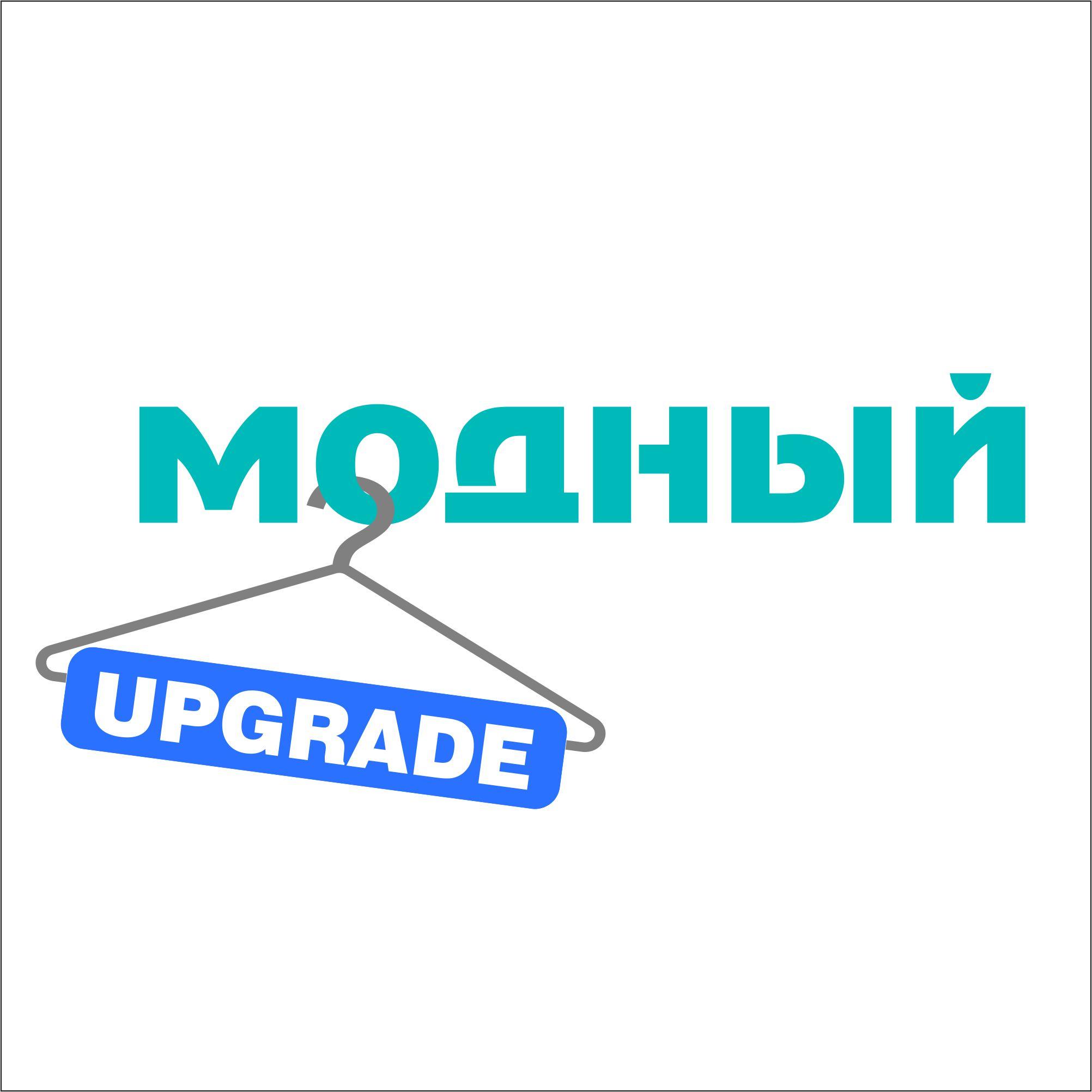 "Логотип интернет магазина ""Модный UPGRADE"" фото f_74659427b2425616.jpg"