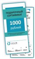 сертификат связь сб