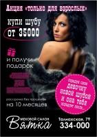 плакат Меховой салон