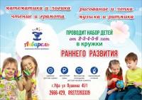 плакат для студии раннего развития