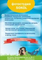 плакат для фотостудии