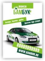листовка для такси