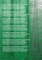 Снился лес