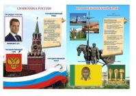 Стенд Символика России и Пензы