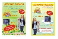 листовка детские товары