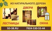 лестницы, двери, окна