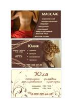 Визитка для парикмахерской