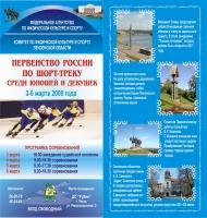 листовка - первенство России
