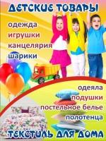 детские товары