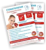 листовка для стоматологии