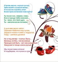 Стихотворение для каталога детской обуви. Темы: море, городской воин, бабочки, бал принцесс