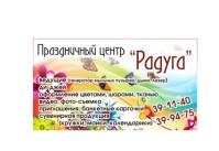 визитка для праздничного центра
