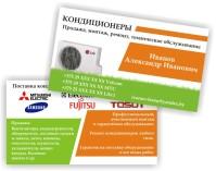 кондиционеры визитка