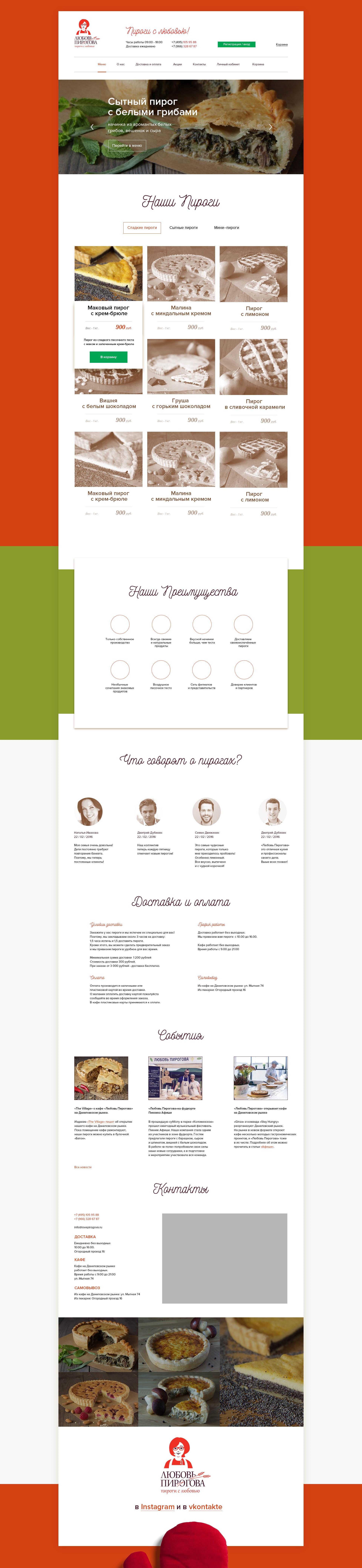 Разработка дизайна сайта lovepirogova.ru фото f_01456b633d72c005.jpg