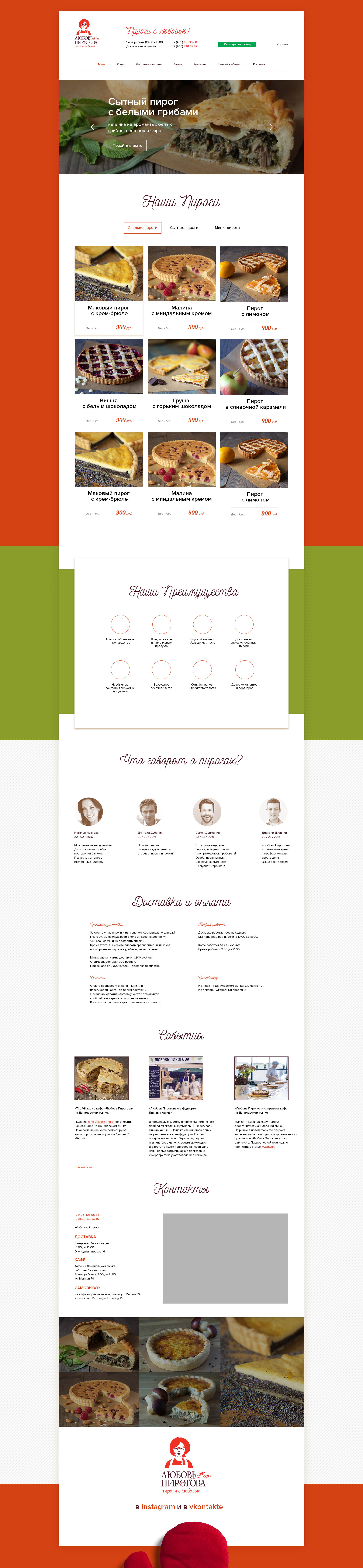 Разработка дизайна сайта lovepirogova.ru фото f_50356b633d2ea921.jpg