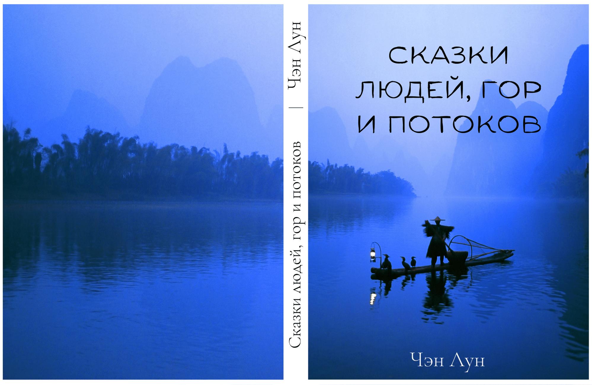 Обложка для книги фото f_3605ec43e627ce97.png
