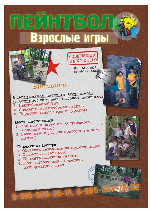 Постер пейнтбольного клуба