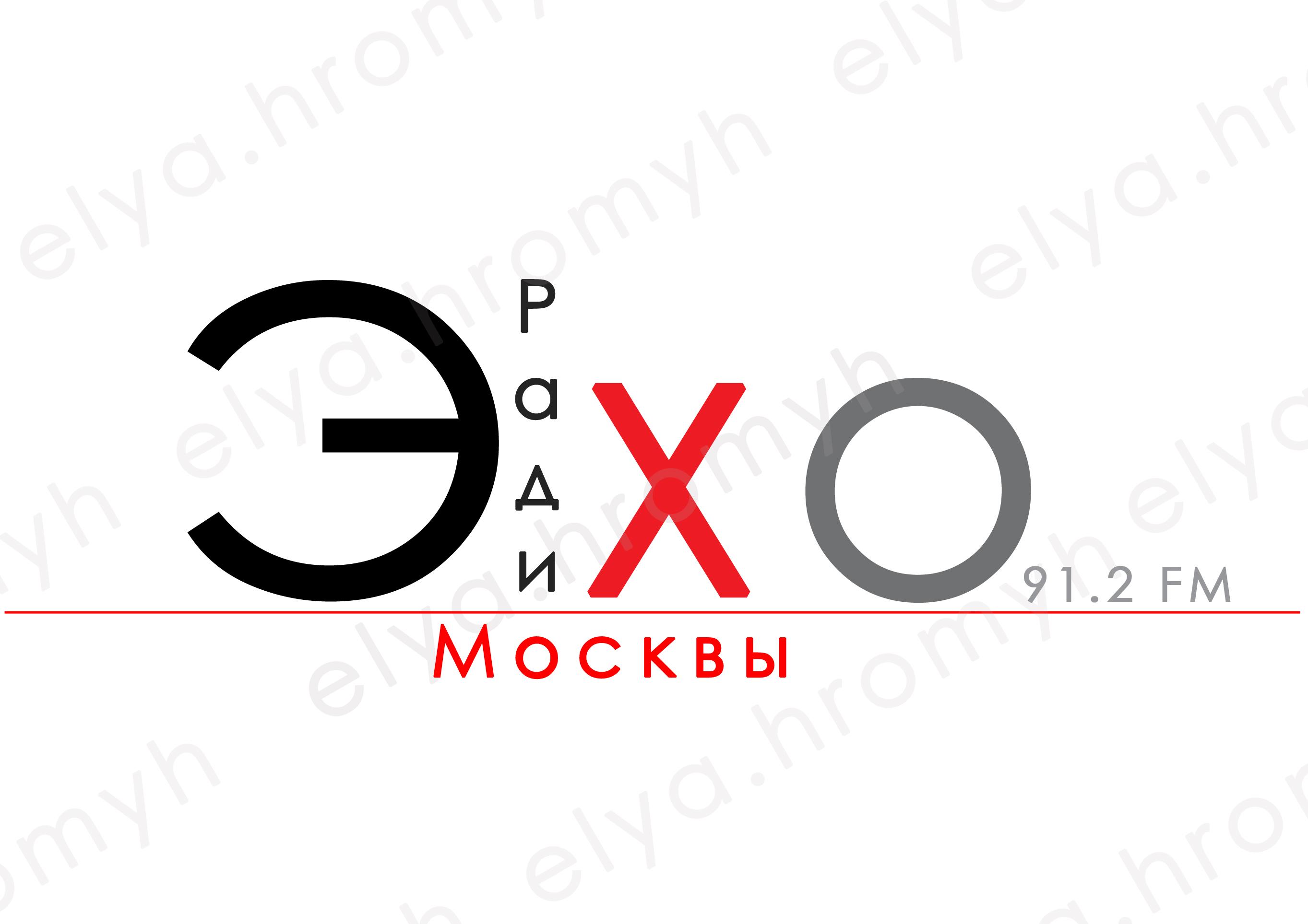 Дизайн логотипа р/с Эхо Москвы. фото f_890562631ed3904b.jpg